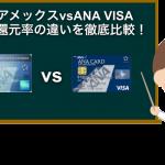 ANAアメックス(AMEX)とANA VISAカードのマイル還元率の違いを比較!