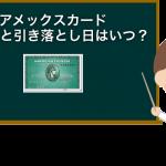 【最新】アメックス(AMEX)カードの締め日と口座引き落とし日はいつ?