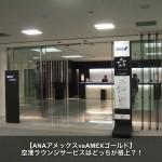 ANAアメックスとAMEXゴールドカードの空港ラウンジ特典を比較!
