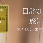 アメックス(AMEX)ゴールドカードの空港ラウンジサービスを徹底解説!