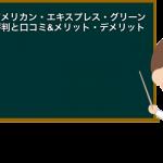アメックス(AMEX)グリーンカードの評判口コミとメリットデメリット!
