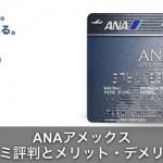 ANAアメックス(AMEX)カードの口コミ評判とメリットデメリット!