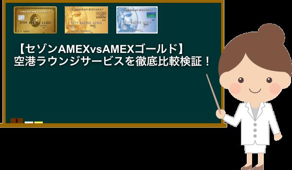 amex saison gold