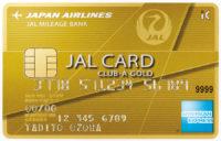 JAL アメックス CLUB-Aゴールドカード