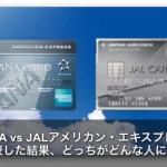 ANA AMEX(アメックス)とJAL AMEXの違いを比較!