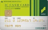 三井住友銀行ICキャッシュカード