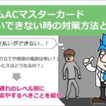 アコムACマスターカード,支払いできない時,対策方法