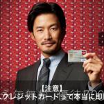 【注意】マルイエポスクレジットカードって本当に即日発行なの?
