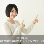 【即日発行】消費者金融無利息キャッシングカードローン比較2017!