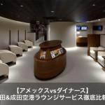 AMEX(アメックス)とダイナースの羽田&成田空港ラウンジを比較!