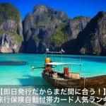 【即日発行】海外旅行保険自動付帯のクレジットカード比較ランキング