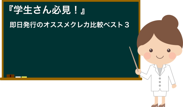 学生 黒板