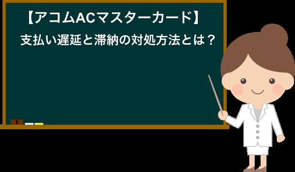 ac-mastercard