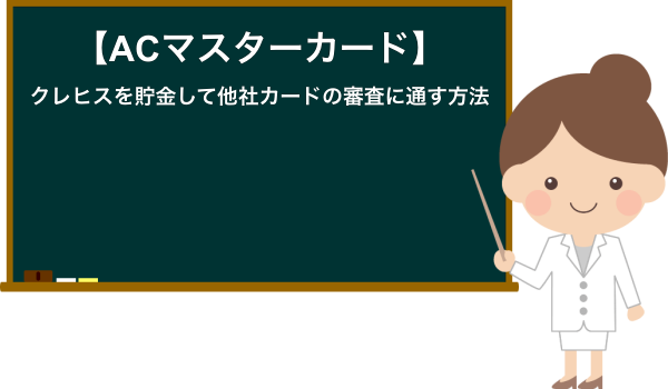 ac-mastercard11