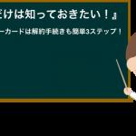 アコムACマスターカードなら解約手続きも簡単3ステップ!