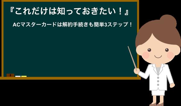 ac-master