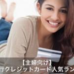 主婦向けの即日発行クレジットカードおすすめランキング2018!