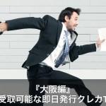 【大阪編】店頭受取可能な即日発行系クレジットカード比較ランキング