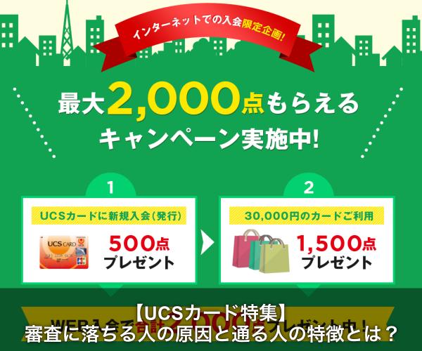 ucs card