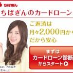 ちばぎんのカードローン ご返済は月々2,000円からだから安心