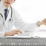 医療(メディカル)ローンの審査に落ちる原因と対処方法とは?