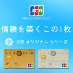2017年最新のJCB一般カードの審査基準とメリット・デメリット