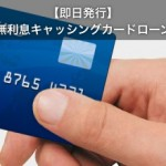 【即日発行】銀行系無利息キャッシングカードローン比較ランキング!
