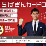 千葉銀行カードローンの審査に落ちる原因と対処方法とは?