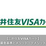 2016年最新の三井住友VISAカードの審査基準とメリット・デメリット