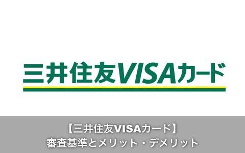 三井住友visaカード メリット