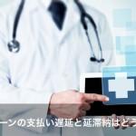 医療(メディカル)ローンの支払い遅延と延滞納はどうなる?対処方法