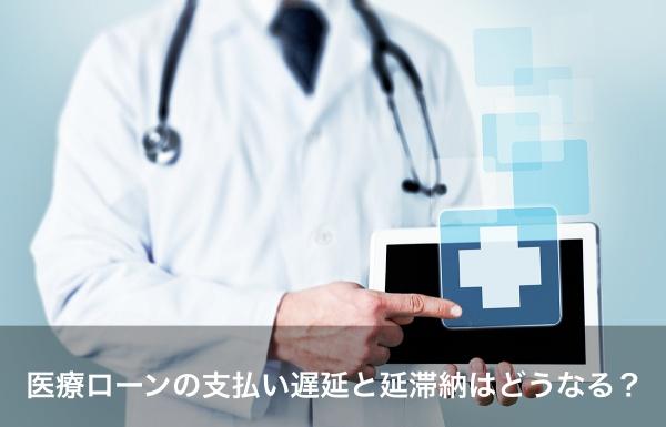 医療ローン