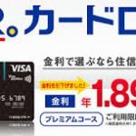 住信SBI銀行カードローンの審査基準と評判・メリットデメリット