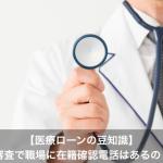 医療ローンの審査は職場に電話で在籍確認はあるの?