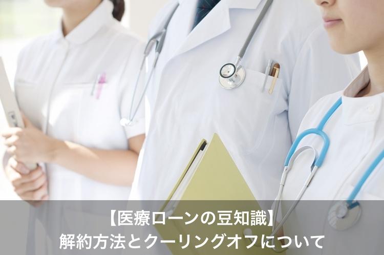 医療ローン クーリングオフ