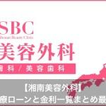 湘南美容外科の医療(メディカル)ローン&金利一覧まとめ2016