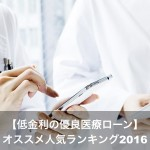 低金利の優良医療(メディカル)ローン会社おすすめ人気ランキング2017