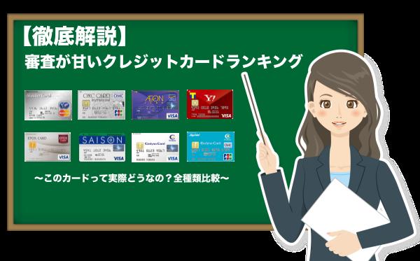 クレジットカード 審査 甘い