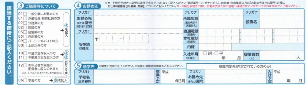 カード申込書