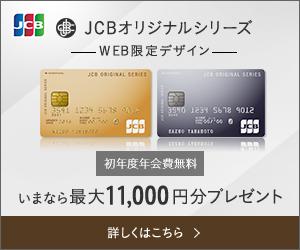 JCBオリジナルシリーズ WEB限定デザイン