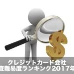 審査基準が厳しいクレジットカード会社ランキング2018年版!
