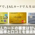 【2017年最新】JALカードの審査基準や期間、口コミを解説!