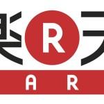 【2018】楽天カードの審査基準、期間、流れを解説!