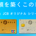 JCBオリジナルシリーズ一般カードの審査対策とメリットデメリット・口コミ