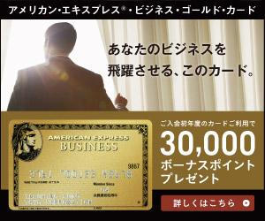 アメックス・ビジネス・ゴールドカード