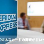 【実録2017】アメックスビジネスカード(AMEX)の審査基準、期間、流れを解説!