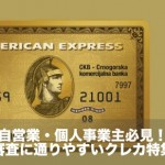 【2018】自営業・個人事業主にオススメのクレジットカード会社比較