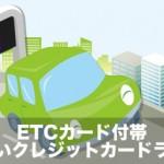 【2017年最新】ETCカード付帯のおすすめクレジットカードランキング