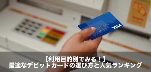 デビットカード おすすめ