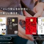 年会費永年無料のデビットカードおすすめ人気ランキング比較